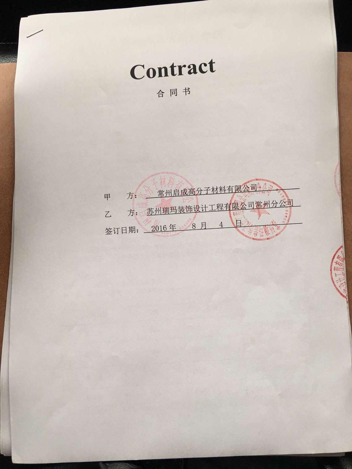 瑞玛装饰签约常州启成高分子公司厂房贝博唯一官网项目